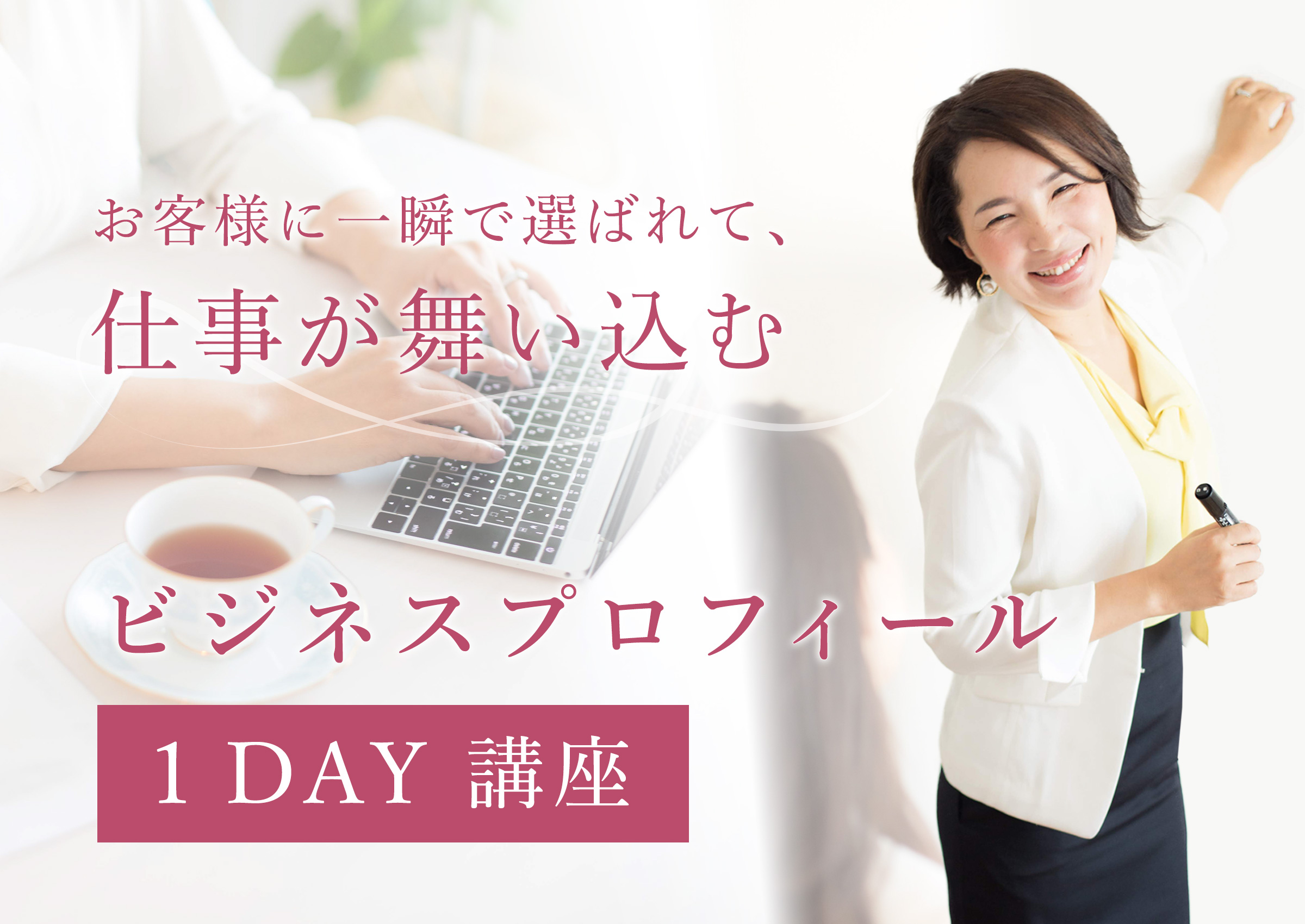 お客様に一瞬で選ばれて、仕事が舞い込むビジネス・プロフィールが、 たった1日で自由に書けるようになる!1DAY講座